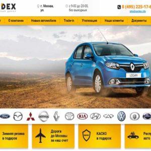 Cardex Автосалон