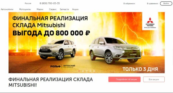 Автодилер Рольф