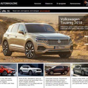 Сайт Автомагазины Автомобильный журнал