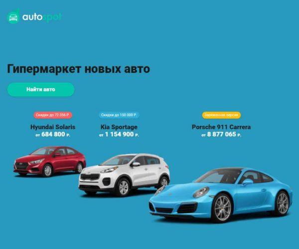 Автоспот - autospot.ru